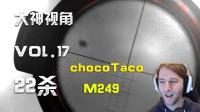 绝地求生《大神视角》Vol.17 chocoTaco决赛圈M249横扫一切!