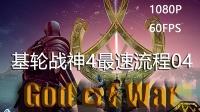 【战神4最速流程】04:美丽的光之湖!![1080P60]