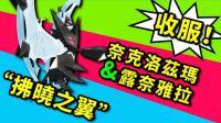 ★精灵宝可梦★收服奈克洛兹玛&露奈雅拉! 拂晓之翼! ★27★神奇宝贝★酷爱ZERO
