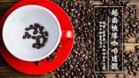太吓人! 世界第二大咖啡出口国越南被曝造假 咖啡中掺杂电池芯