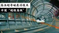 """中国""""超级高铁""""引发外媒关注 机遇与挑战并存"""
