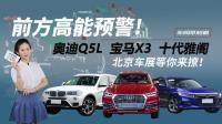 车闻早知道-前方高能预警! 奥迪Q5L、宝马X3、十代雅阁北京车展等你来撩
