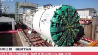 世界最大隧道挖掘机, 吃土不吐渣, 能挖穿地球吗