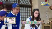 跑男吃辣椒比赛, 郑恺热巴竟然超级能吃辣?