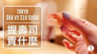 【中文】东京美食:1700元 vs 300元的握寿司,真的有很大差别吗?