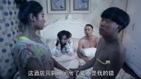 陈翔六点半: 酒店只剩一间房, 情侣酒店争床睡!
