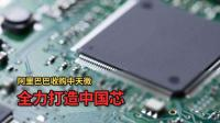 【壹周数码汇】阿里收购中天微 全力打造中国芯