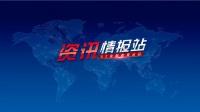 [资讯情报站]大国博弈,自主可控方为正道 2018/04/23