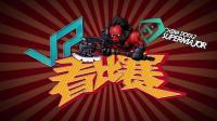 Super Major中国区预选LGD 2: 0 横扫KG 顺利晋级