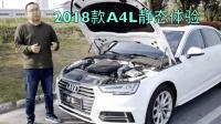 【集车】2018款奥迪A4L静态体验