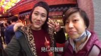 台湾女孩的北京之旅! 什么小吃令她开环大笑?