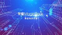 荣耀MagicBook可靠性测试