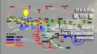 开车去西藏自驾游第109集: 把川藏线、滇藏线合并成1条进藏旅游线路的经典旅行攻略