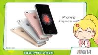 iPhone SE2将于5月登场 | 魅族15系列发布