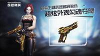 csol新霸主手枪——【深渊】Elites韩服全方位评测