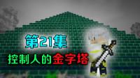 【我的世界幻梦】虚无世界模组生存#21:会操纵人的金字塔!