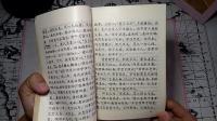 【读书】【休闲】淘书, 淘到一本日本聊斋