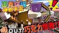 【巧克力】『第一届正义猫猫神射手盃』一 巧克力惨败! ?  Minecraft 赏金公会 UHC生存