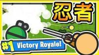 【吃鸡.IO】忍者专用烟雾弹 ! ! 三人最终的【宿命对决】|0.01 秒对决