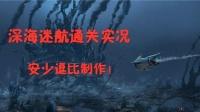 [安少]深海迷航通关实况-15独眼巨人号准备就绪!