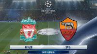 【实况足球2018游戏】利物浦 VS 罗马(欧冠半决赛), 萨拉赫和菲尔米诺各进两球