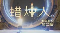【克莱】书香蓝菊齐舞动, 萤火飞行向塔灯丨蜡烛人第二章(攻略向)