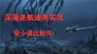 [安少]深海迷航通关实况-12海虾号出厂了!