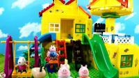 积木建造小猪佩奇游乐园, 这么漂亮的游乐场, 羊老师和小羊苏茜也来了, 小臭臭亲子游戏