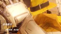 守望先锋100次全场最佳第二期x天马骑士x版Overwatch