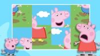 小猪佩奇 游戏 | 1小猪佩奇拼图 - 泥坑 | 儿童动画