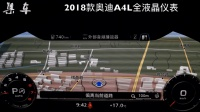 【集车】2018款奥迪A4L液晶仪表赏析