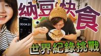挑战吃纳豆世界纪录【6TV学日语看日本】