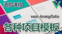 03★Vue.js进阶★各种项目模板
