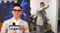 """张家辉宣传新片《低压槽》后台警告粉丝: """"叫我渣渣辉的 到掏钱的时候啦"""""""