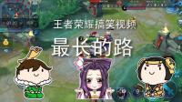 """王者荣耀搞笑视频: 鲁班七号走过最长的路竟然是""""回家的路"""""""