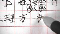 """14""""方""""字的写法"""
