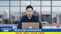 破冰点金: 黄金终止三连跌 多头反攻拐点浮现(2018.4.25)
