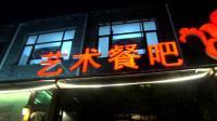杜鹃花开酒吧开业新闻视频