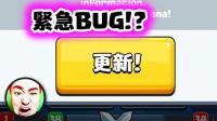 ★皇室战争★由于重大的BUG, 更新推迟咯! 究竟是什么BUG呢? #1254★酷爱娱乐解说