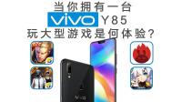 当你拥有一台VIVO Y85去玩大型游戏是啥体验?