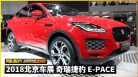 奇瑞捷豹 E-PACE | 2018北京车展