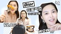 【默小宝】Dior花蜜气垫10小时实测+吃火锅+逛家具城