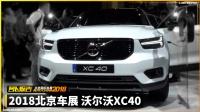 沃尔沃XC40 | 2018北京车展