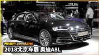 全新奥迪A8L | 2018北京车展