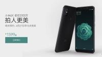 「每日科技资讯」小米6X正式发布: 前后2000万镜头+吴亦凡代言! 华为欧洲展示5G技术成果!