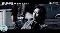 《低压槽: 欲望之城》预告片: 张家辉徐静蕾苗侨伟何炅元华颠覆出演