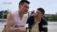 陈翔六点半: 打篮球! 有点动作是很正常的嘛。