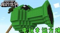 少云解说我的世界《电玩英雄幸运方块》EP4: 虚空传送炮