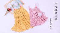 猫猫毛线屋 小玲珑公主裙(1) 钩针毛线编织教程 猫猫编织教程  猫猫很温柔