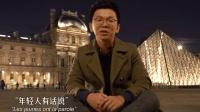 """走近卢浮宫博物馆""""年轻人有话说"""""""